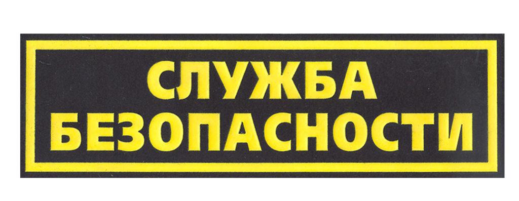 """""""Контр-служба безопасности"""""""
